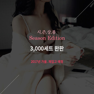 [Glam Volume / Lv3. Seoson Edition] 밀크스킨